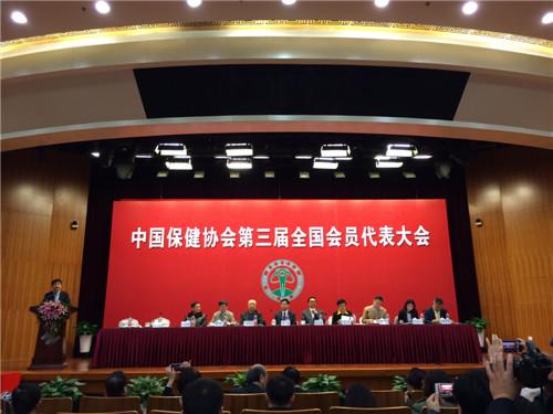 bob在线盛世集团应邀出席中国保健协会第三届全国会员代表大会