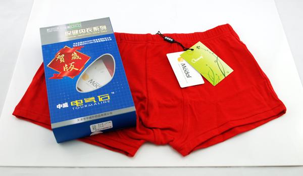 男内裤(贺岁版)