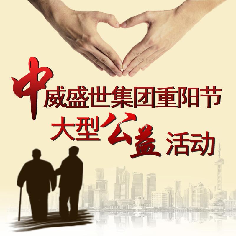 杏彩平台盛世集团重阳节大型公益活动