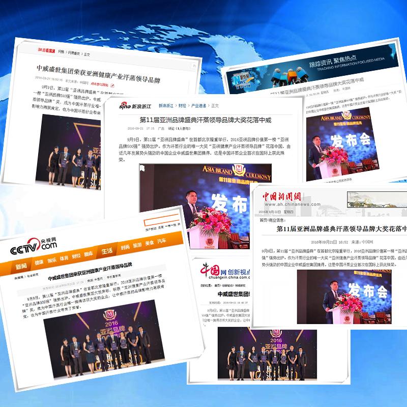 """新华网、央视网等媒体纷纷报道bob在线荣获""""汗蒸领导品牌""""大奖"""