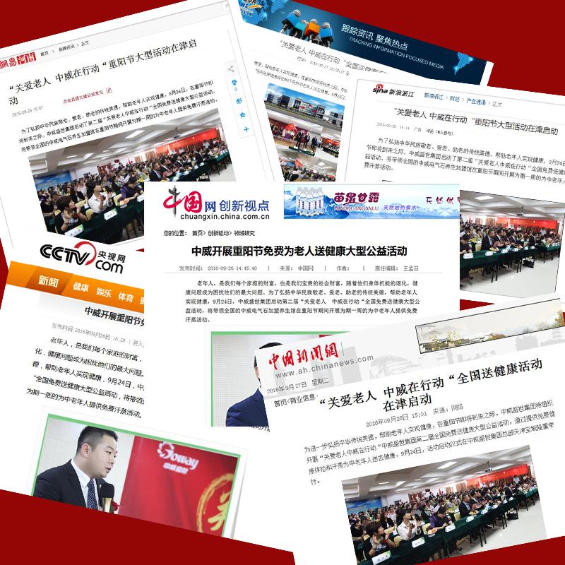 """""""关爱老人 乐虎国际手机平台网在行动""""重阳节活动引起各大媒体广泛关注"""