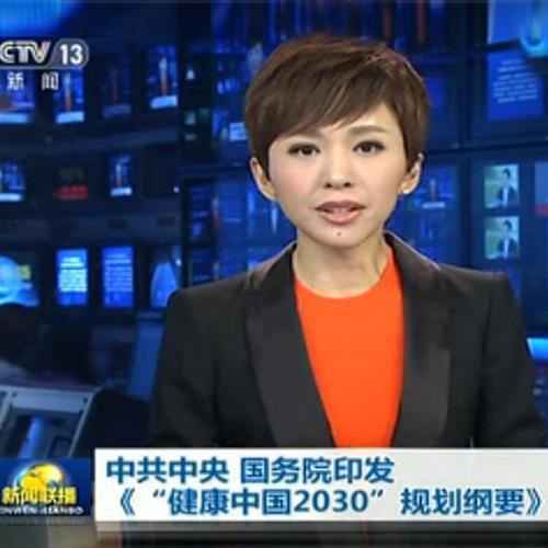 """""""健康中国2030""""规划纲要出炉,bob在线大健康产业迎来黄金发展时代"""