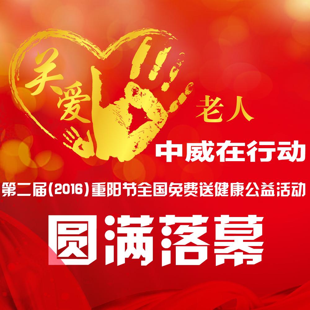 """""""关爱老人 杏彩平台在行动"""" 第二届重阳节公益活动圆满落幕"""