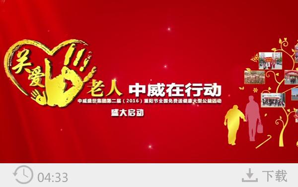 第二届重阳节全国大型公益活动