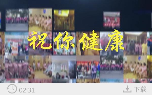 祝你健康 杏彩平台版视频