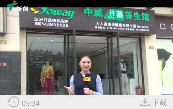 乐虎国际手机平台网东莞养生馆荣获3・15名优企业