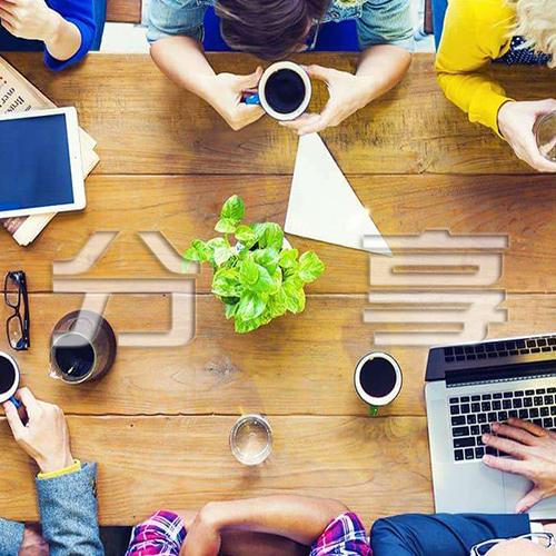 杏彩平台事业是一个分享的事业,你会分享吗?