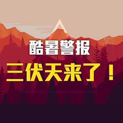 """今日入伏,最全""""三伏""""防病养生攻略"""