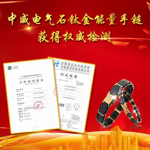 bob在线电气石钛金能量手链获得权威检测,为您的手腕健康保驾护航!
