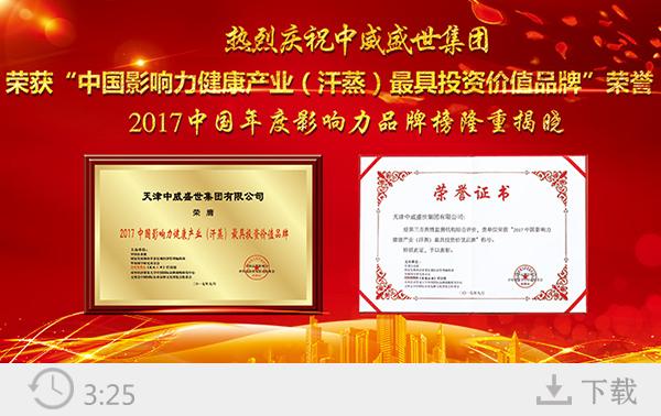 乐虎国际手机平台网荣获汗蒸最具投资价值品牌奖