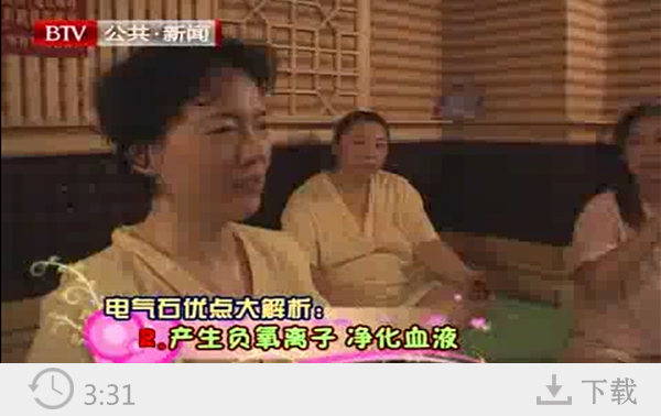 北京电视台报道bob在线电气石养生馆