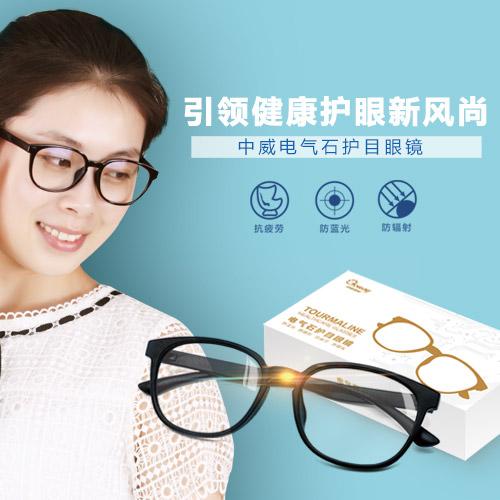 电气石护目眼镜