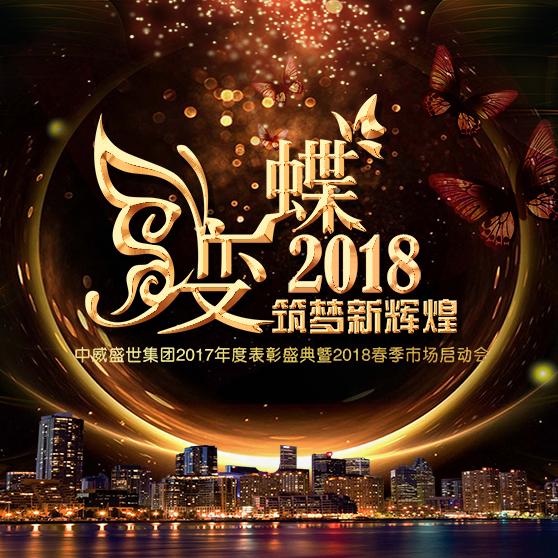 """""""蝶变2018 筑梦新辉煌"""