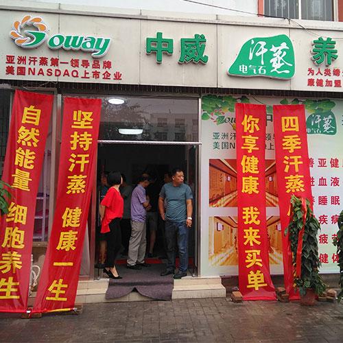 乐虎国际手机平台网乐虎国际官网登录汗蒸养生馆