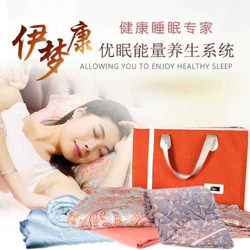 伊梦康优眠能量养生系统(七件套)