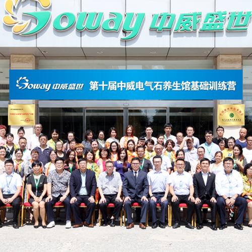 第十届乐虎国际手机平台网乐虎国际官网登录养生