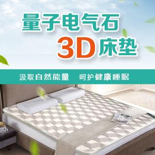 量子电气石3D床垫