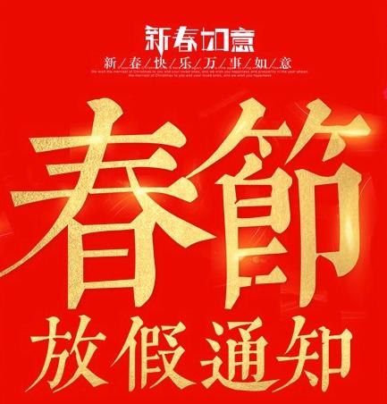 关于2019年春节放假安排的通知