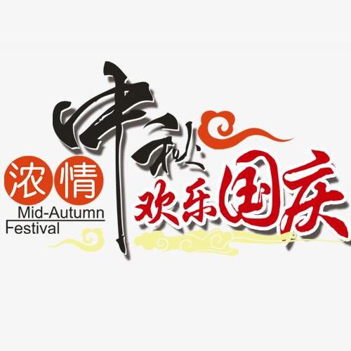 关于2019年中秋节与国庆节放假通知