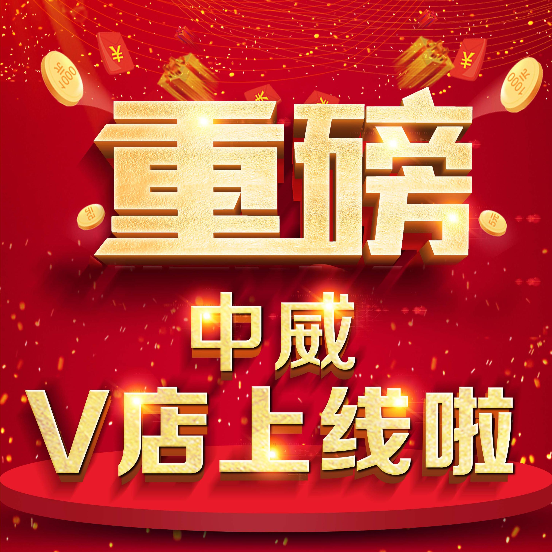热烈庆祝杏彩平台V店隆重上线!